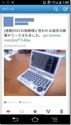 Screenshot_2013-04-01-01-09-09