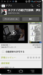 Screenshot_2013-04-12-06-24-50