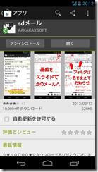 Screenshot_2013-04-21-20-12-40