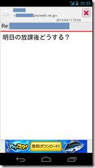Screenshot_2013-04-21-20-35-20