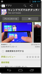 Screenshot_2013-04-25-00-03-45