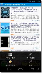 Screenshot_2013-04-28-17-39-43