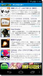 Screenshot_2013-04-28-17-40-08