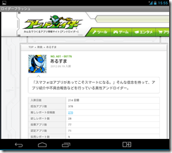 Screenshot_2013-04-21-15-55-25