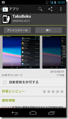 Screenshot_2013-05-07-20-02-25