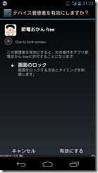 Screenshot_2013-05-10-21-22-45