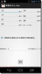 Screenshot_2013-05-10-21-23-32