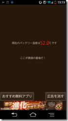 Screenshot_2013-05-15-19-19-35