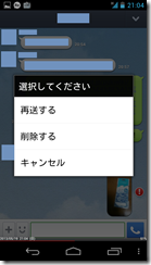 Screenshot_2013-05-19-21-04-13