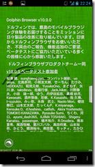 Screenshot_2013-07-17-22-24-27