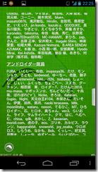 Screenshot_2013-07-17-22-25-09