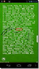 Screenshot_2013-07-17-22-25-21