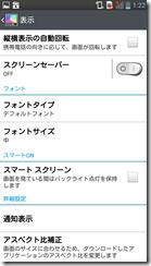 Screenshot_2013-07-26-01-22-28