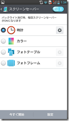 Screenshot_2013-07-26-01-34-22