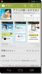 Screenshot_2013-08-15-23-13-35
