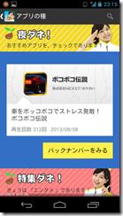Screenshot_2013-08-15-23-15-17