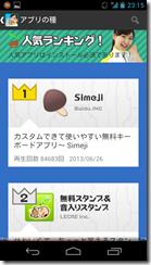 Screenshot_2013-08-15-23-15-42