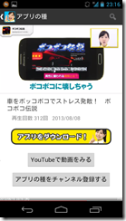 Screenshot_2013-08-15-23-16-19