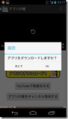 Screenshot_2013-08-15-23-17-07