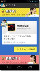 Screenshot_2013-08-15-23-17-30