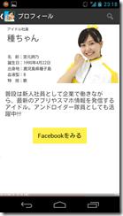 Screenshot_2013-08-15-23-18-01