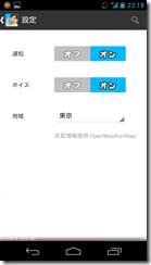 Screenshot_2013-08-15-23-18-17