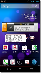 Screenshot_2013-08-19-13-47-11
