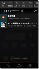 Screenshot_2013-08-19-13-47-15