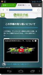Screenshot_2013-08-31-20-26-33