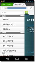 Screenshot_2013-08-31-20-26-43