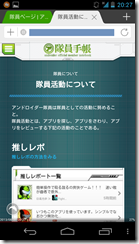 Screenshot_2013-08-31-20-27-13
