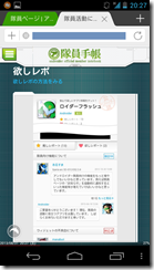Screenshot_2013-08-31-20-27-26