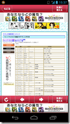 Screenshot_2013-10-27-15-37-32