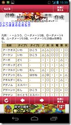 Screenshot_2013-10-27-15-39-55