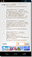 Screenshot_2014-01-08-22-35-48