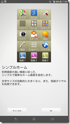 Screenshot_2014-02-19-17-03-34