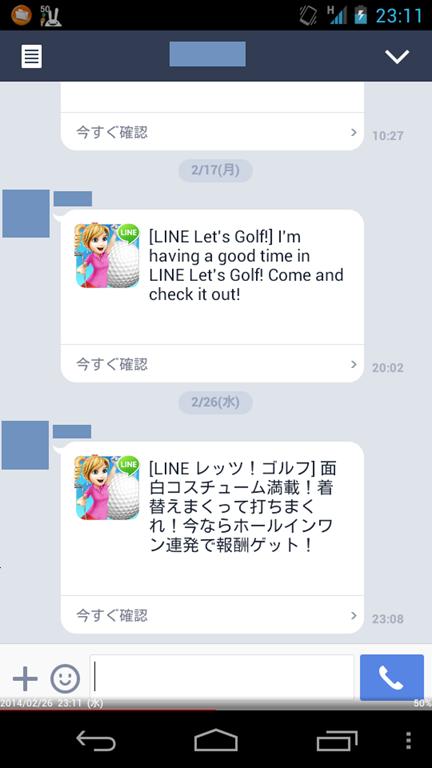 LINEのゲーム招待を受け取らないようにする方法
