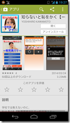 Screenshot_2014-04-06-19-27-50